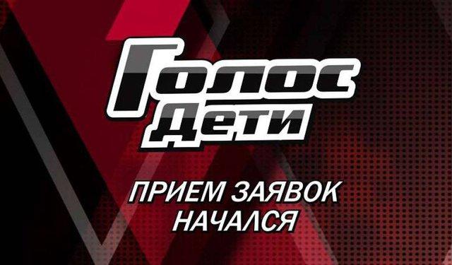 priem-zayavok-golos-deti-5.jpg