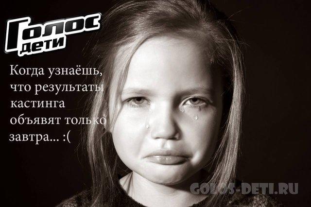 golos-deti-5-crying-girl-kasting.jpg