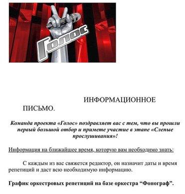 pismo-golos-6.jpg