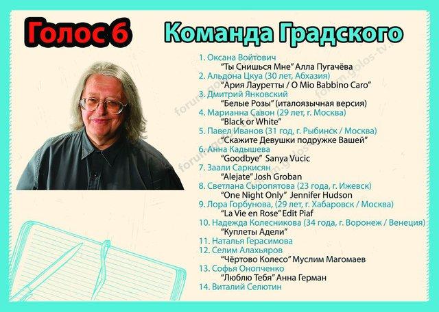 komana-aleksandra-gradskogo-golos-6-.jpg