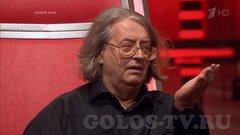 Александр Градский слушает выступление Басты и Гагариной на Голос 6.