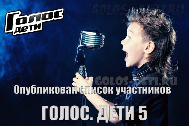Golos-deti-5-spisok-uchastnikov-1280-1-big.jpg