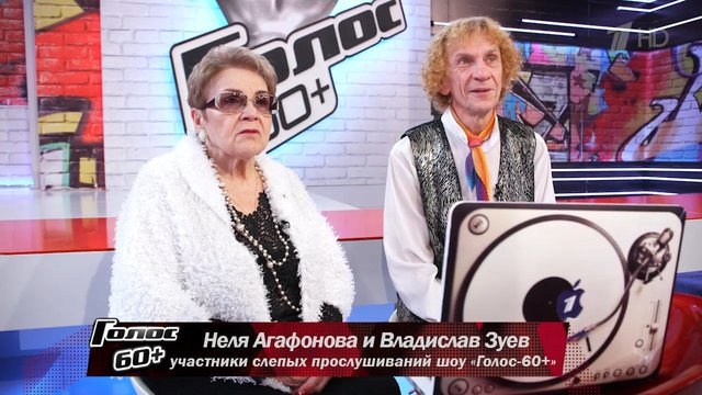 golos-60-plus-2-nelia-agafonova-i-vlad-z
