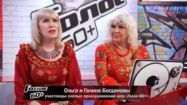 golos-60-plus-2-olga-i-galina-bogdanovi.jpg