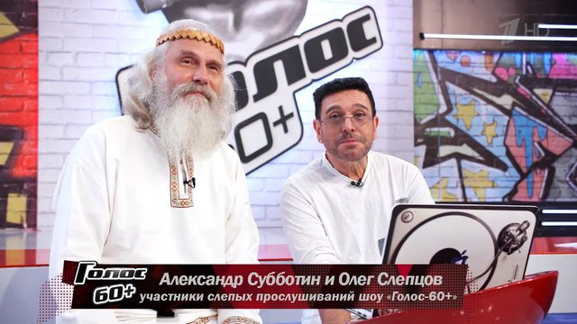 golos-60-plus-2-subbotin-i-oleg-sleptcov